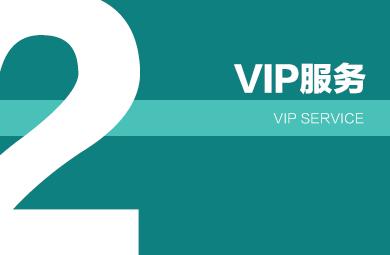 爱普工业设计VIP服务