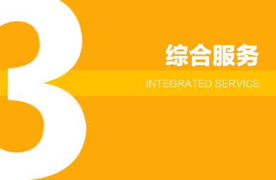 爱普工业设计综合服务